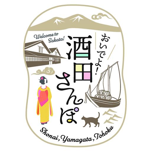 おいでよ!酒田さんぽ-山形県酒田市-