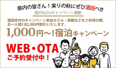 1000円で泊まれる宿泊施設