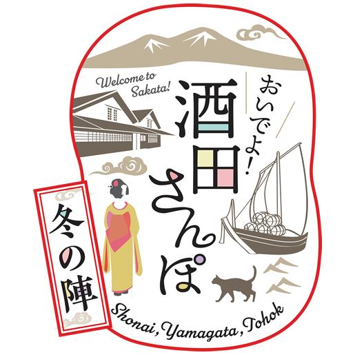おいでよ!酒田さんぽキャンペーン-山形県酒田市-