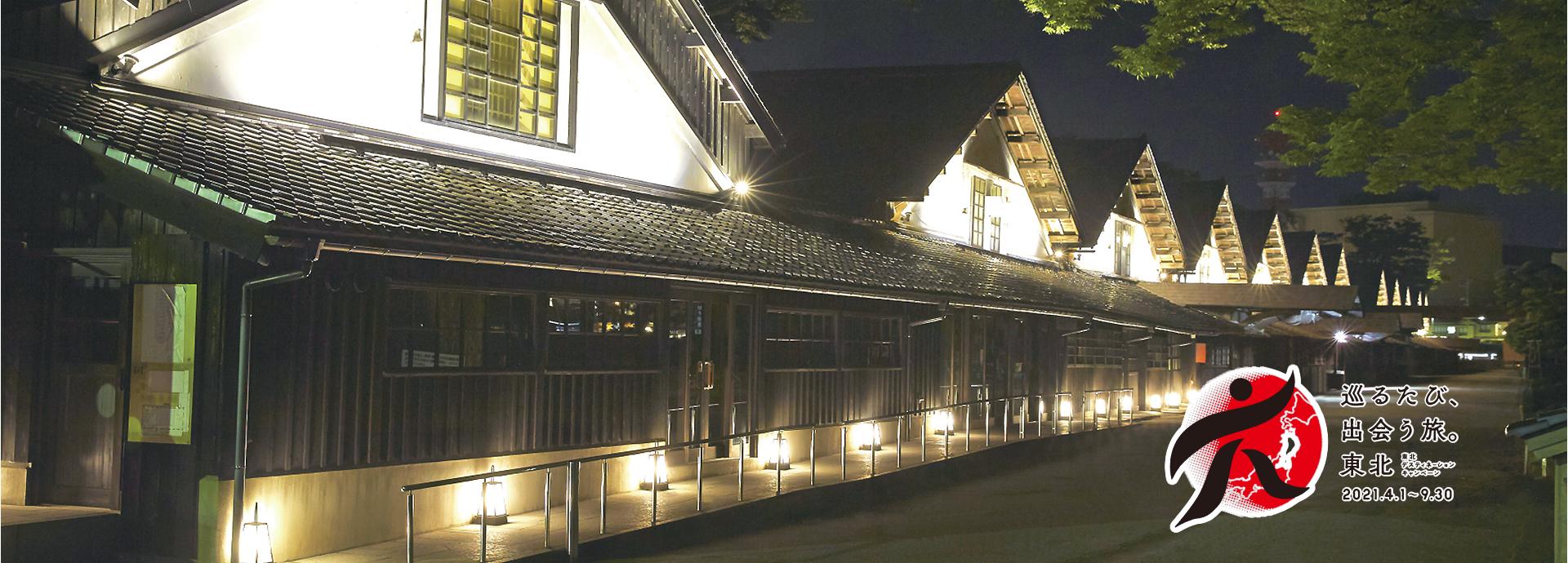 北前船と庄内米の歴史「山居倉庫」